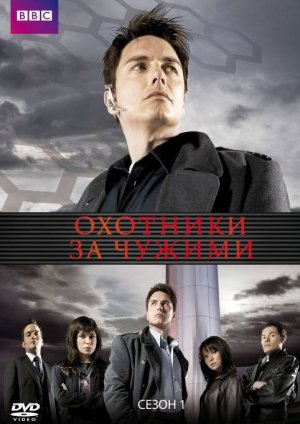 Torchwood 482x681
