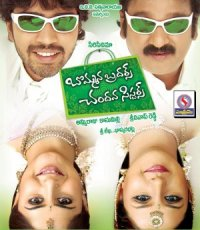 Bommana Brothers Chanadana Sisters poster
