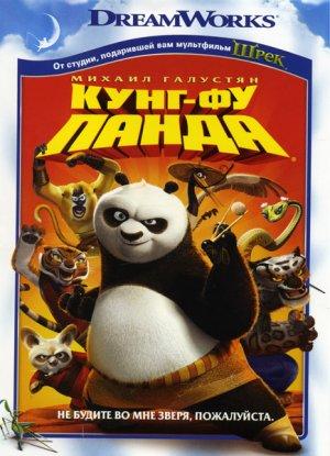 Kung Fu Panda 434x600