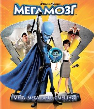 Megamind 867x1005