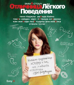 Easy A 1199x1382