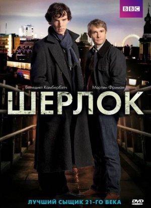 Sherlock 496x685