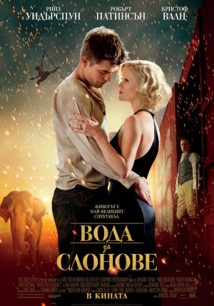 Water for Elephants 1064x1521