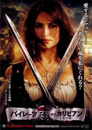 Pirates of the Caribbean: On Stranger Tides 516x728