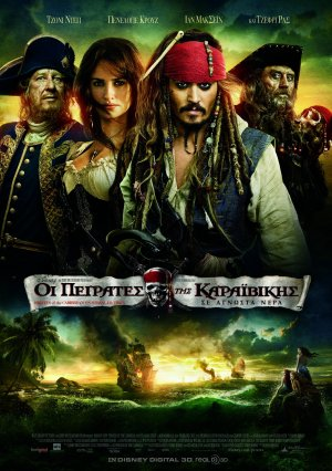 Pirates of the Caribbean: On Stranger Tides 1299x1844