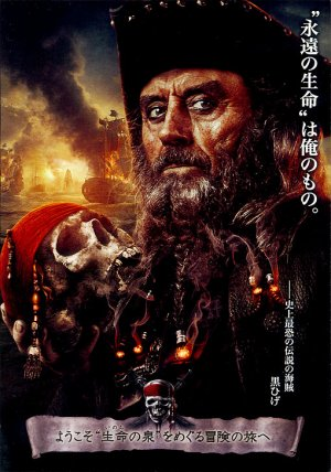 Pirates of the Caribbean: On Stranger Tides 510x728