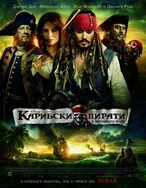 Pirates of the Caribbean: On Stranger Tides 953x1227
