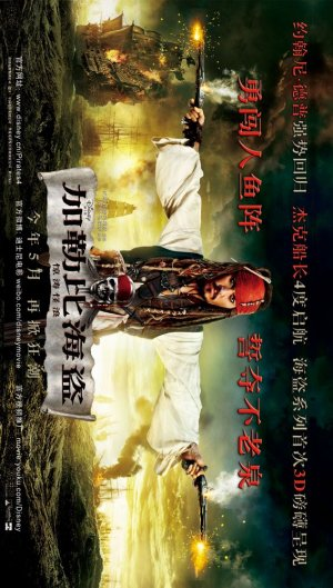 Pirates of the Caribbean: On Stranger Tides 567x1000