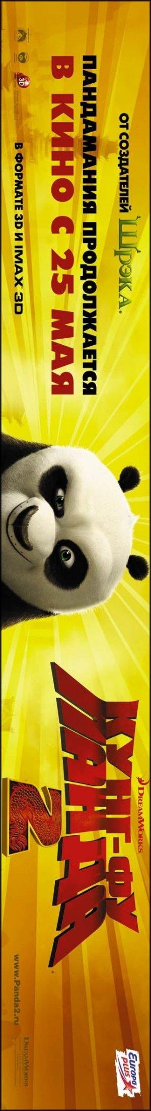 Kung Fu Panda 2 322x2362