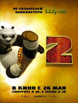 Kung Fu Panda 2 1804x2362