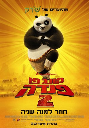 Kung Fu Panda 2 700x1000