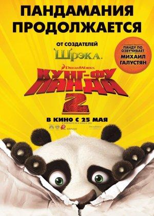 Kung Fu Panda 2 811x1142