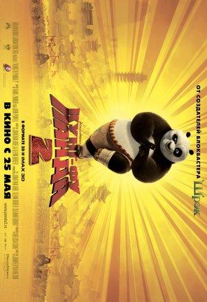Kung Fu Panda 2 3431x5000