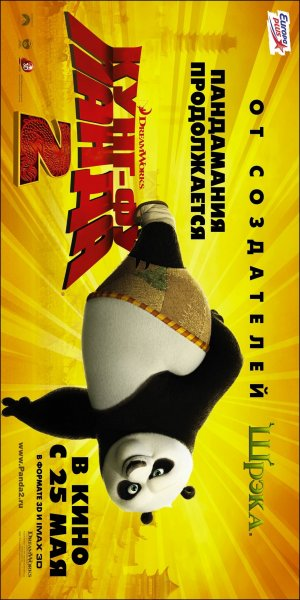 Kung Fu Panda 2 1181x2362