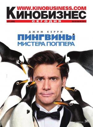 Mr. Popper's Penguins 989x1343