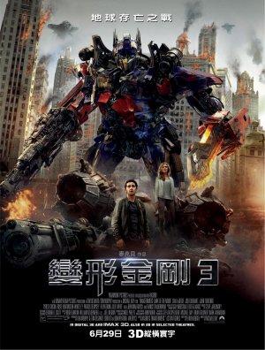 Transformers 3: Die dunkle Seite des Mondes 2577x3403