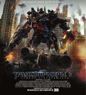 Transformers 3: Die dunkle Seite des Mondes 989x1099