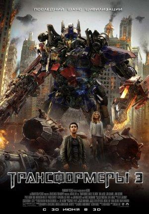 Transformers 3: Die dunkle Seite des Mondes 1100x1577