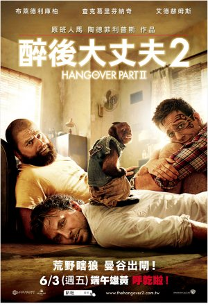 The Hangover Part II 869x1276