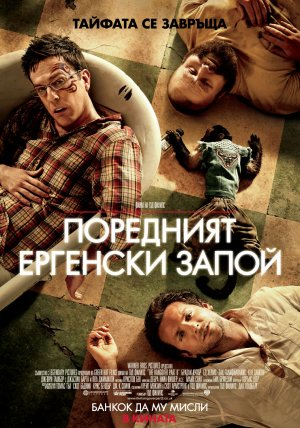 The Hangover Part II 1040x1482