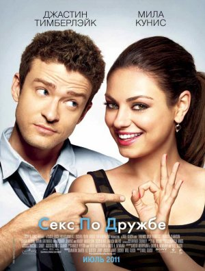 Friends with Benefits 888x1173