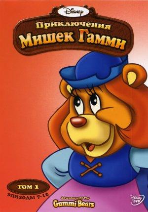 Adventures of the Gummi Bears 1513x2165