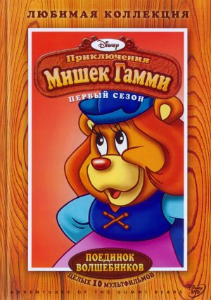Adventures of the Gummi Bears 1525x2165