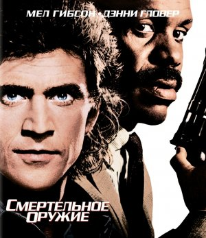 Lethal Weapon 786x910
