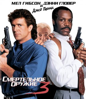 Lethal Weapon 3 788x907
