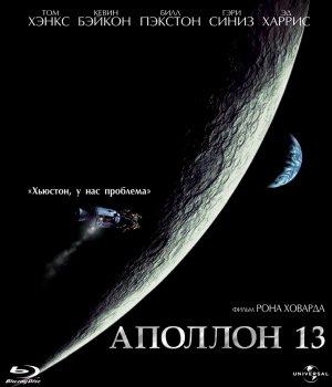 Apollo 13 855x997