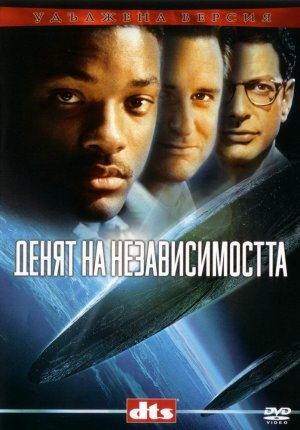 Independence Day 698x1000