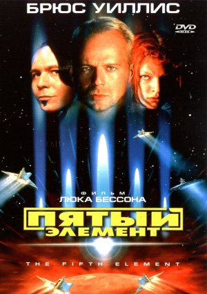 The Fifth Element 1183x1677