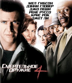 Lethal Weapon 4 790x913