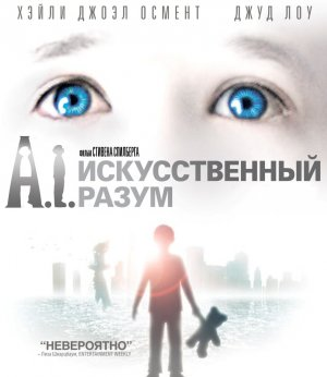 Artificial Intelligence: AI 790x911