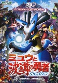 Pokémon 8 - Lucario und das Geheimnis von Mew poster