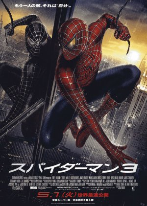 Spider-Man 3 2149x3018