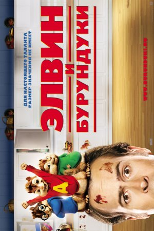 Alvin and the Chipmunks 1333x2000