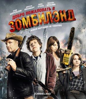 Zombieland 1033x1200