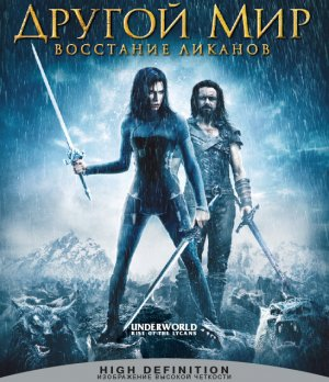 Underworld: Rise of the Lycans 548x635