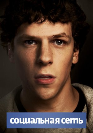 The Social Network 3500x5000