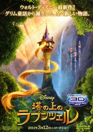 Rapunzel - Neu verföhnt 2142x3025