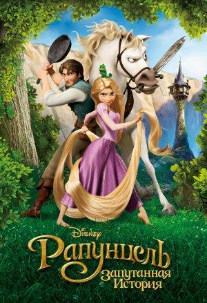 Rapunzel - Neu verföhnt 3416x5000