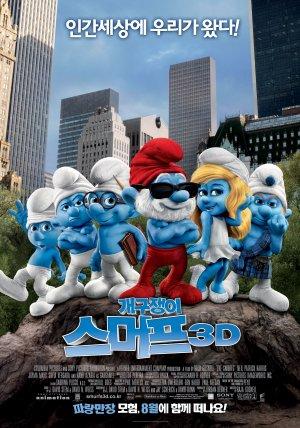 The Smurfs 2014x2870