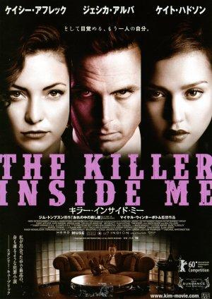 The Killer Inside Me 2142x3025