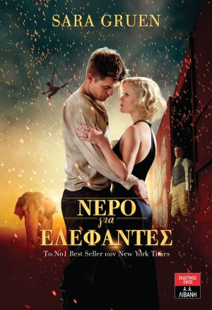Water for Elephants 1094x1600