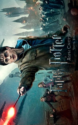 Harry Potter and the Deathly Hallows: Part 2 1062x1700