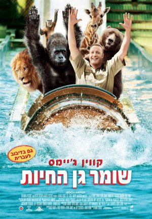 Zookeeper 700x1007