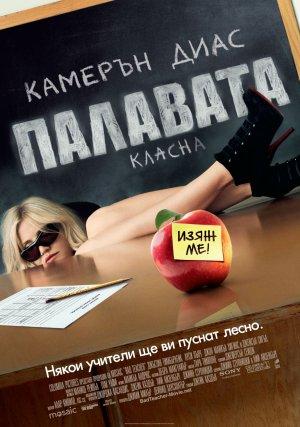 Bad Teacher 1068x1521