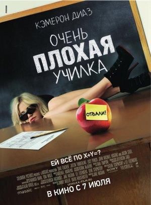 Bad Teacher 989x1343