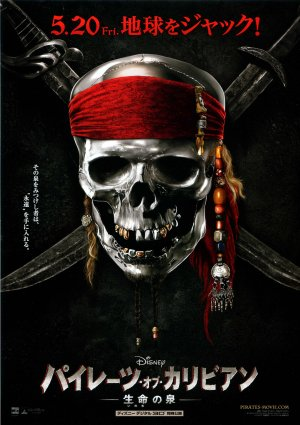 Pirates of the Caribbean: On Stranger Tides 2133x3025